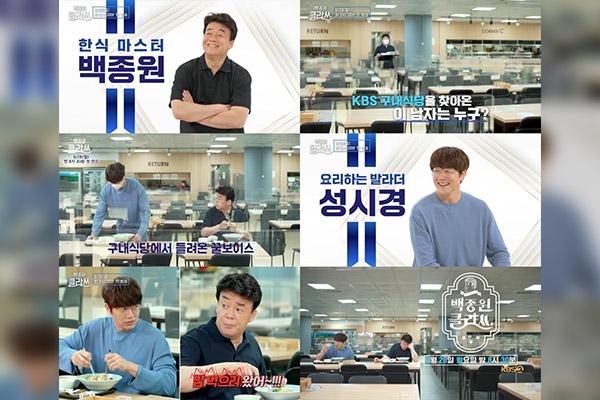KBS sắp phát sóng chương trình giải trí về ẩm thực Hàn Quốc