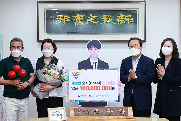 Hoshi SEVENTEEN Donasikan 100 Juta Won untuk Warga Tak Mampu di Kota Namyangju