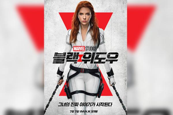 '블랙 위도우' 7월 7일 전 세계 동시 개봉