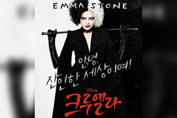 '크루엘라' 개봉 3주 만에 첫 주말 정상