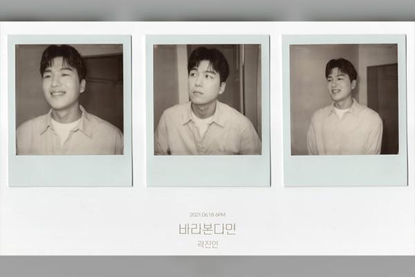 """곽진언, 신곡 '바라본다면'…""""밝고 산뜻한 사랑 노래"""""""