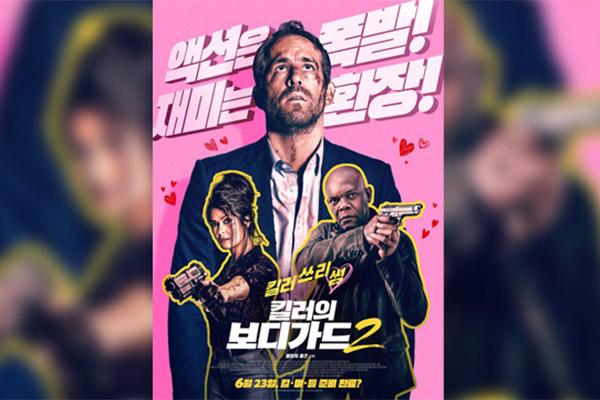 더 세게, 더 화끈하게 돌아온 속편…영화 '킬러의 보디가드2'