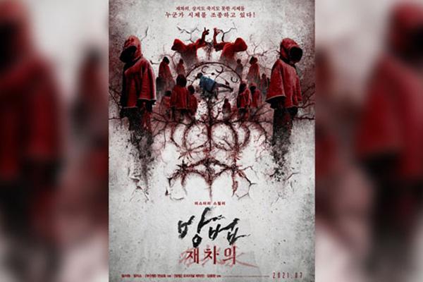 드라마 확장한 영화 '방법:재차의', 여름 극장가 합류