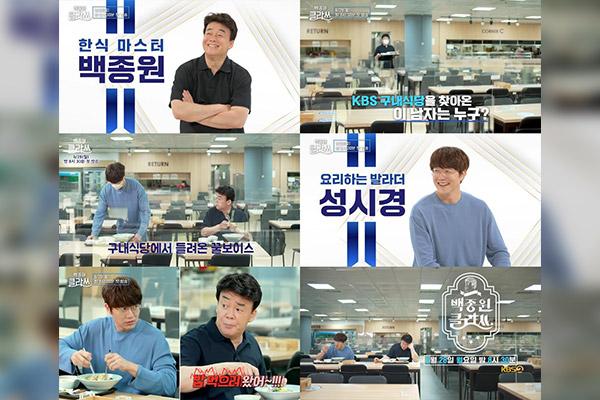 Sung Si-kyung animera une nouvelle émission culinaire avec Baek Jong-won