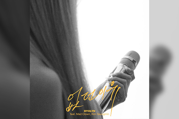 Hyolyn to release new song