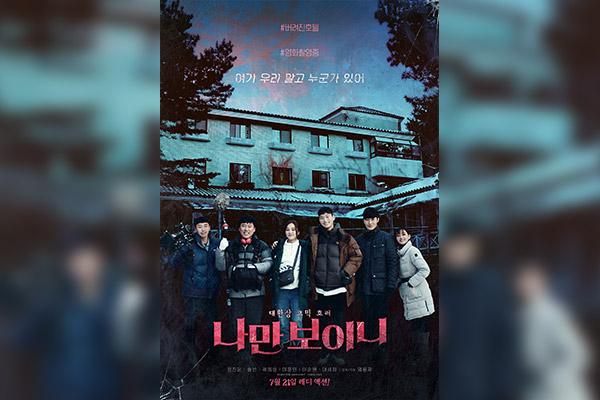 Jeong Jin-woon de 2AM et Solbin de LABOUM vont débuter sur grand écran