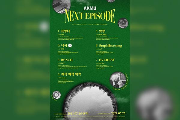 AKMU colabora con IU y Lee Sun Hee para nuevo álbum