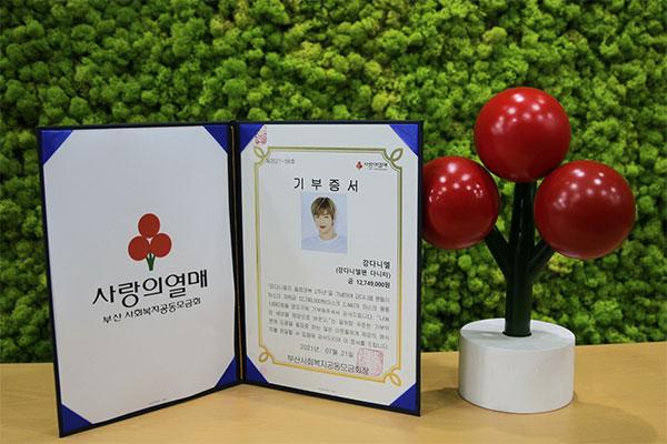 Cộng đồng fan của Kang Daniel hoạt động thiện nguyện nhân kỷ niệm hai năm nam ca sĩ ra mắt