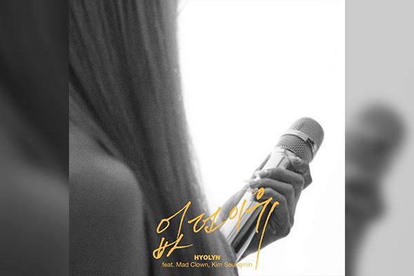 المطربة هيولين تكشف عن أغنيتها الجديدة