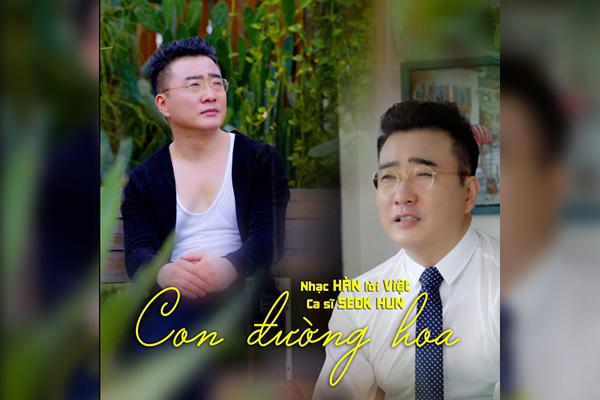 Ca sĩ Seok Hun ra mắt ca khúc mới vào ngày 4/8 tại Việt Nam