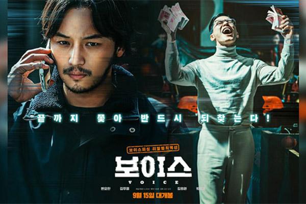 추석 연휴 극장가 승자는 범죄 액션 영화 '보이스'