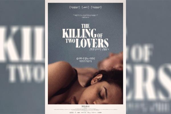 낯선 화면·소리로 빚은 서스펜스…영화 '킬링 오브 투 러버스'