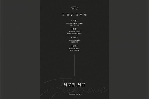 Jukjae startet Konzerttour am 19. November