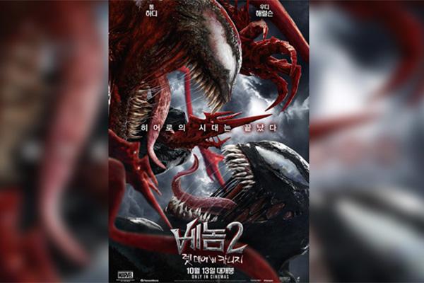 '베놈2' 개봉 첫날 20만 명 동원…'블랙 위도우' 넘어