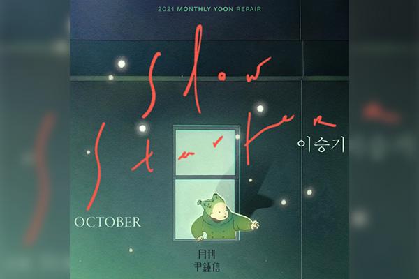 ユン・ジョンシン X イ・スンギ「Slow Starter」21日リリース