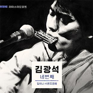 Ким Гван Сок – звезда эстрадной музыки 80-х и 90-х гг.