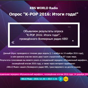 Спецвыпуск по результатам Всемирного опроса «K-Pop 2016: Итоги года»