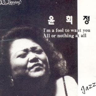 Творчество джазовой вокалистки Юн Хи Чжон