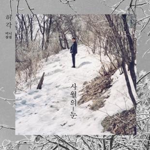 Южнокорейские эстрадные песни про снег