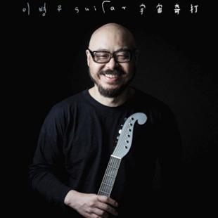 Южнокорейский гитарист и композитор Ли Бён У