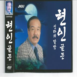 Творчество легендарного исполнителя Хён Ина