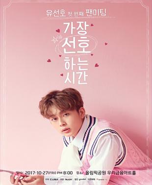 Seonho 'Produce 101' Akan Mengadakan Jumpa Penggemar