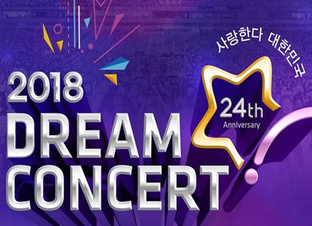 K-POPイベント「2018ドリームコンサート」ラインナップ発表