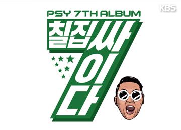 PSYがニューアルバム発表 リード曲「NAPAL BAJI」「DADDY」のMV公開