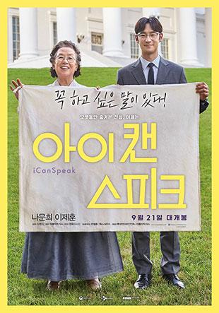 映画『アイ・キャン・スピーク』 公開7日で100万人突破