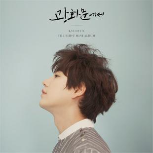 Первый сольный альбом певца Кю Хёна