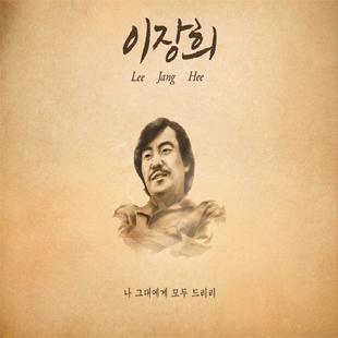 Творчество легендарного певца Ли Чжан Хи