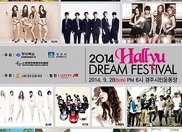 Goo Hara, Dasom und Seo Kang-jun moderieren das Hallyu Dream Concert 2014