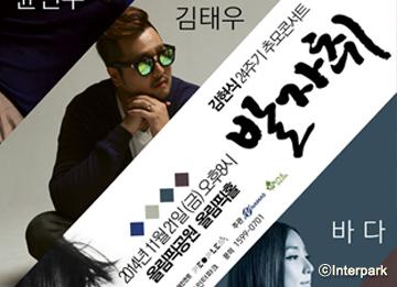 Yoon Min-su, Bada, Kim Tae-woo, Bobby Kim-Konzert: Fußstapfen