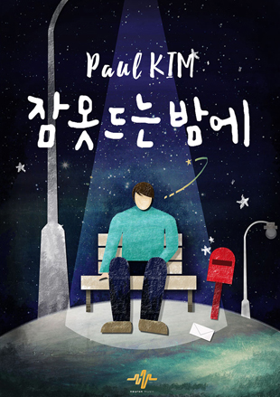 Paul Kim: In schlaflosen Nächten