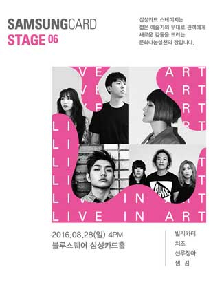 """Samsung Card Stage 06 """"LIVE in Art"""""""