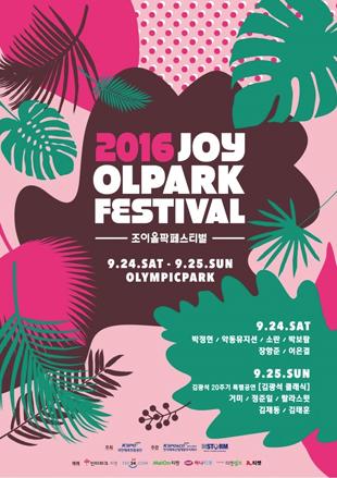 Joy Olpark Festival 2016