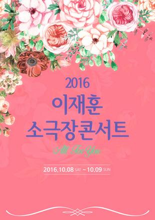 "Lee Jae-hoons Kleinhallenkonzert 2016 ""All For You"""