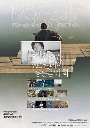 Konzerte zum 30. Todestags von Yoo Jae-ha