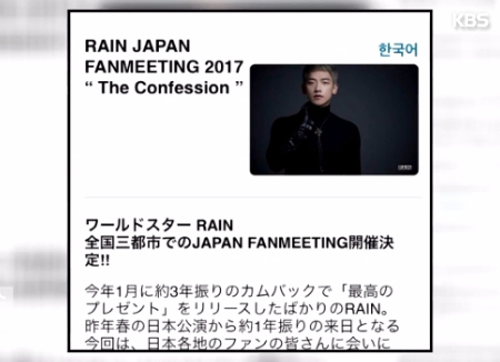 المطرب رين يجرى لقاءات مع معجبيه اليابانيين