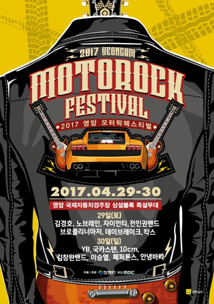Young-am Motor Rock Festival 2017