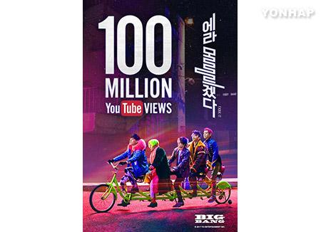 تجاوز عدد مرات مشاهدة الفيديو الموسيقي لبيغ بانغ 100 مليون