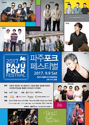 Le Paju Folk Festival 2017