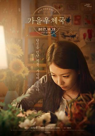 BoA revient comme actrice avec le film « Autumn Sonata »