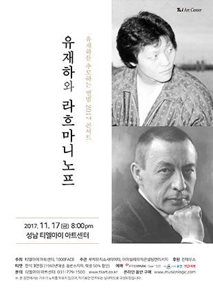 Yoo Jae-ha et Rachmaninov