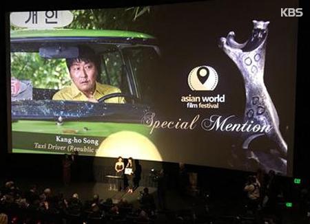 """""""A Taxi Driver"""" als bester Film auf dem Asian World Film Festival ausgezeichnet"""