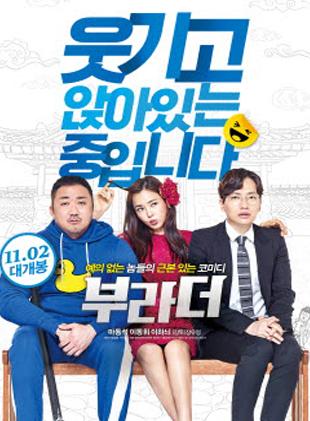 """Koreanische Komödie """"The Bros"""" knackt Millionengrenze"""