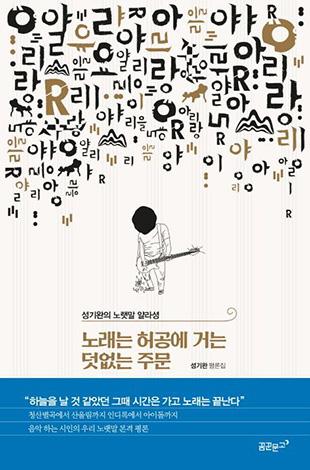 Sung Ki-wan a publié un recueil de critiques sur des paroles de chansons sud-coréennes