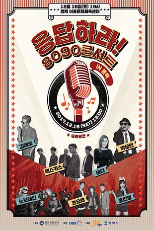 Time Slip 90's Super Concert
