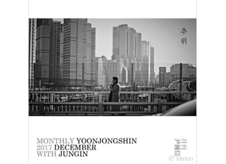 Bae Doona est passée dans le clip vidéo du dernier single de « Mensuel Yoon Jong-shin 2017 »