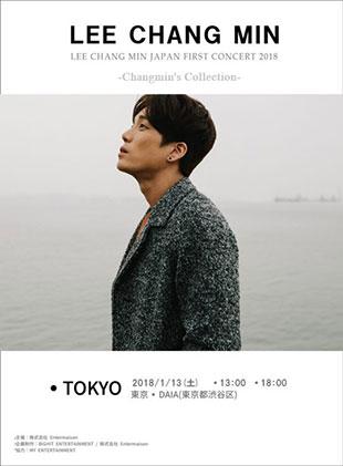 Lee Chang-min va donner sa première série de concerts en solo au Japon